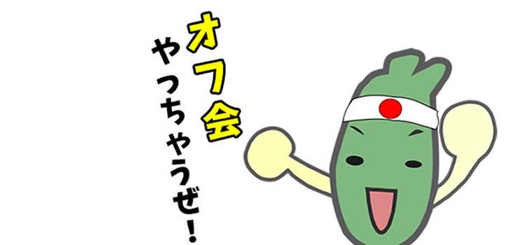 お待たせしました!台湾人・日本人の友達をつくろう!のオフ会を開催します。