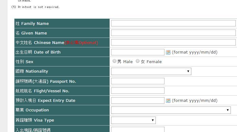 台湾の入国カードの記入・提出が7月1日よりオンラインでも可能になりました。