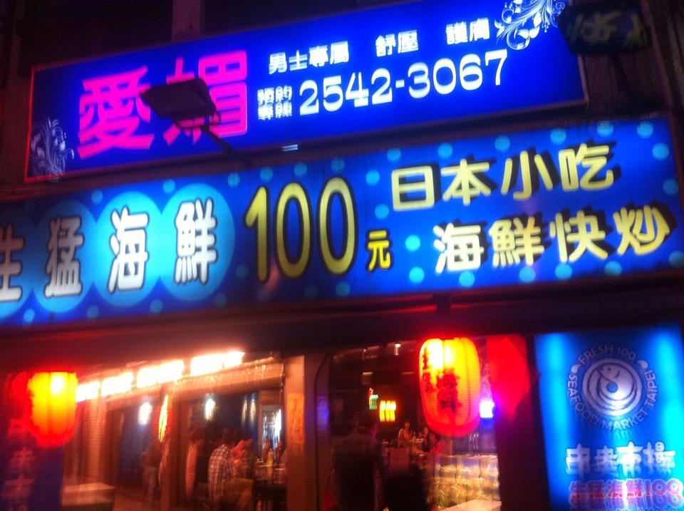 100元居酒屋「熱炒(ルーチャオ)」