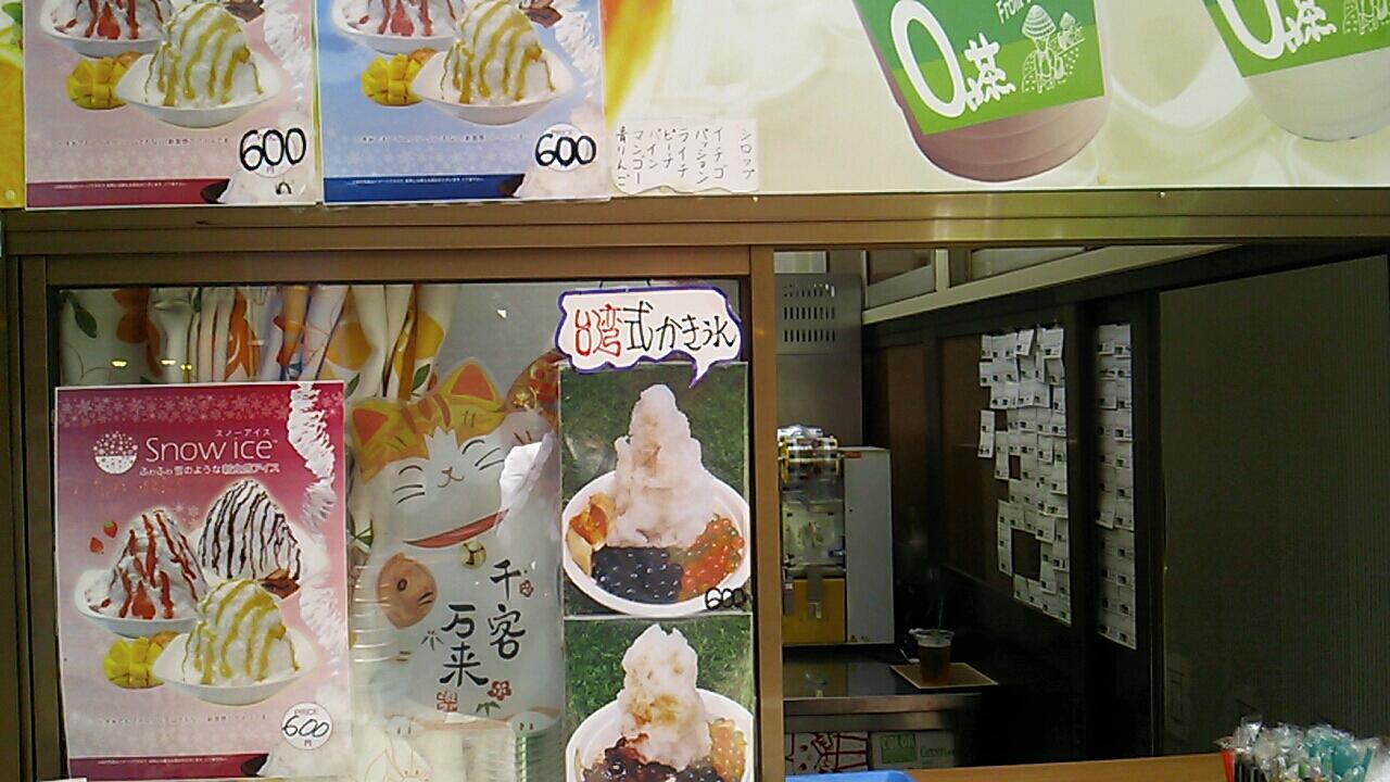 日本で台湾のドリンクスタンドに行ってみた。