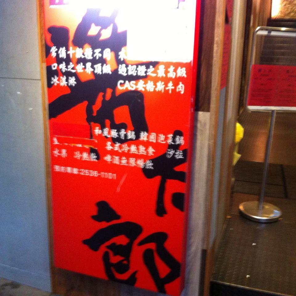 【焼肉】醤太郎は台湾人に大人気のお店