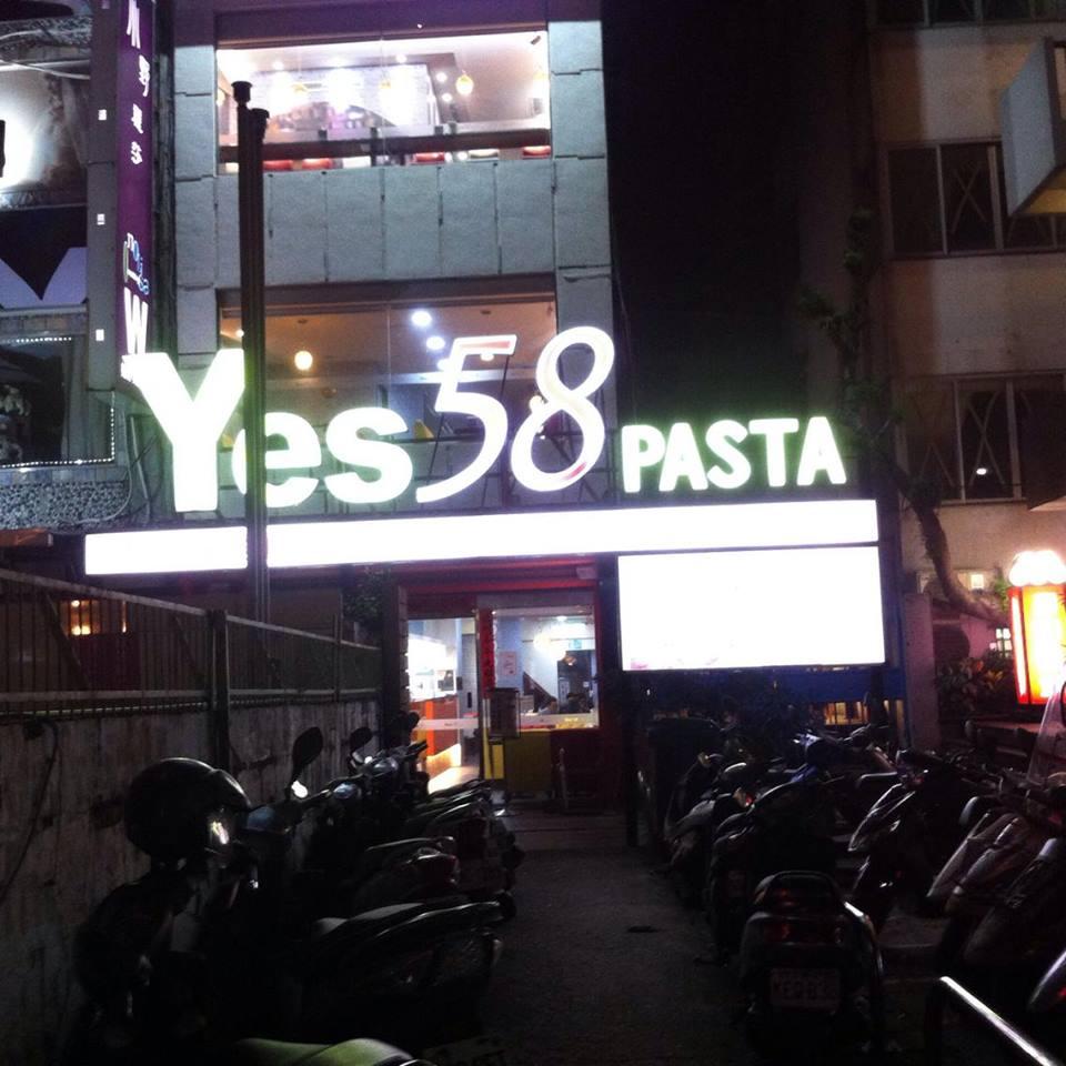 YES58パスタ