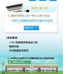 台北で無料の無線LANを使う part2