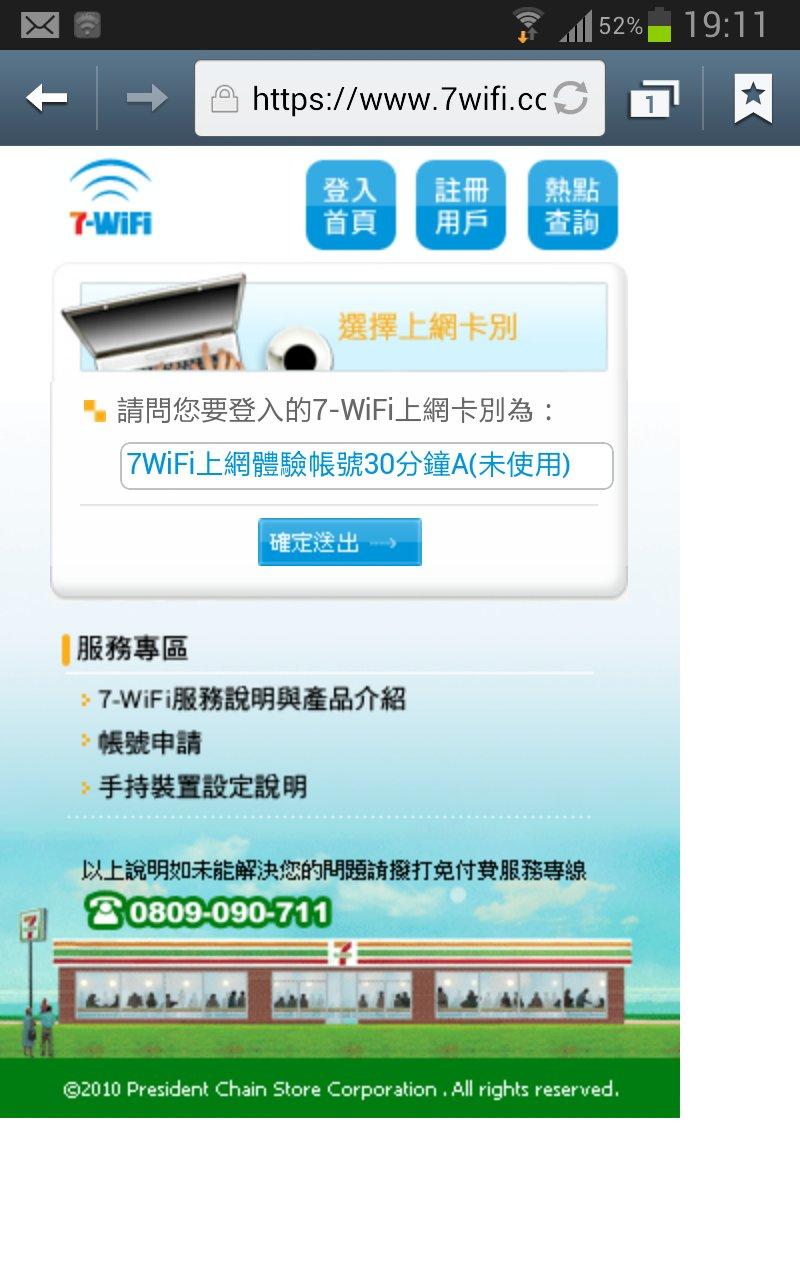 【便利】台北で無料の無線LANを使う part2