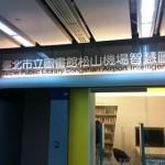 台北松山空港の図書館