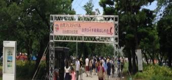 台湾フェス「日台食文化交流2016」