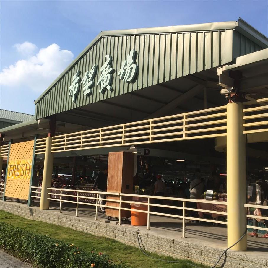 台北希望廣場でオーガニック野菜