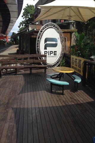 【アクセス】台北のライブ会場PIPE Live Music
