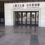 台中の国立自然科学博物館