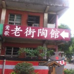 陶器が好きな人にはたまらない鶯歌陶瓷老街