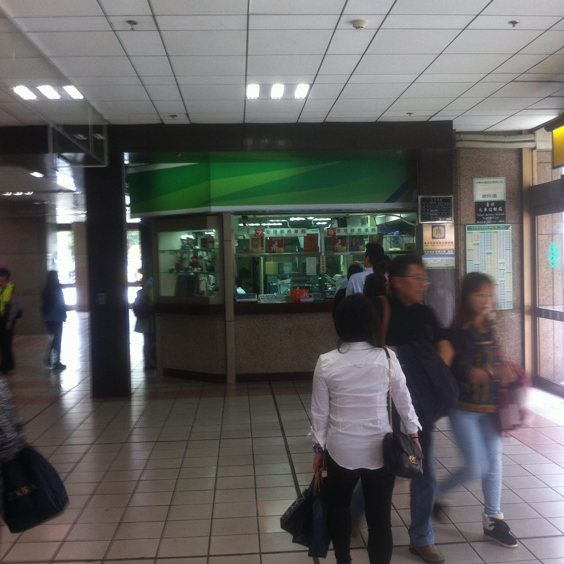 台北で土日も開いてる郵便局♪