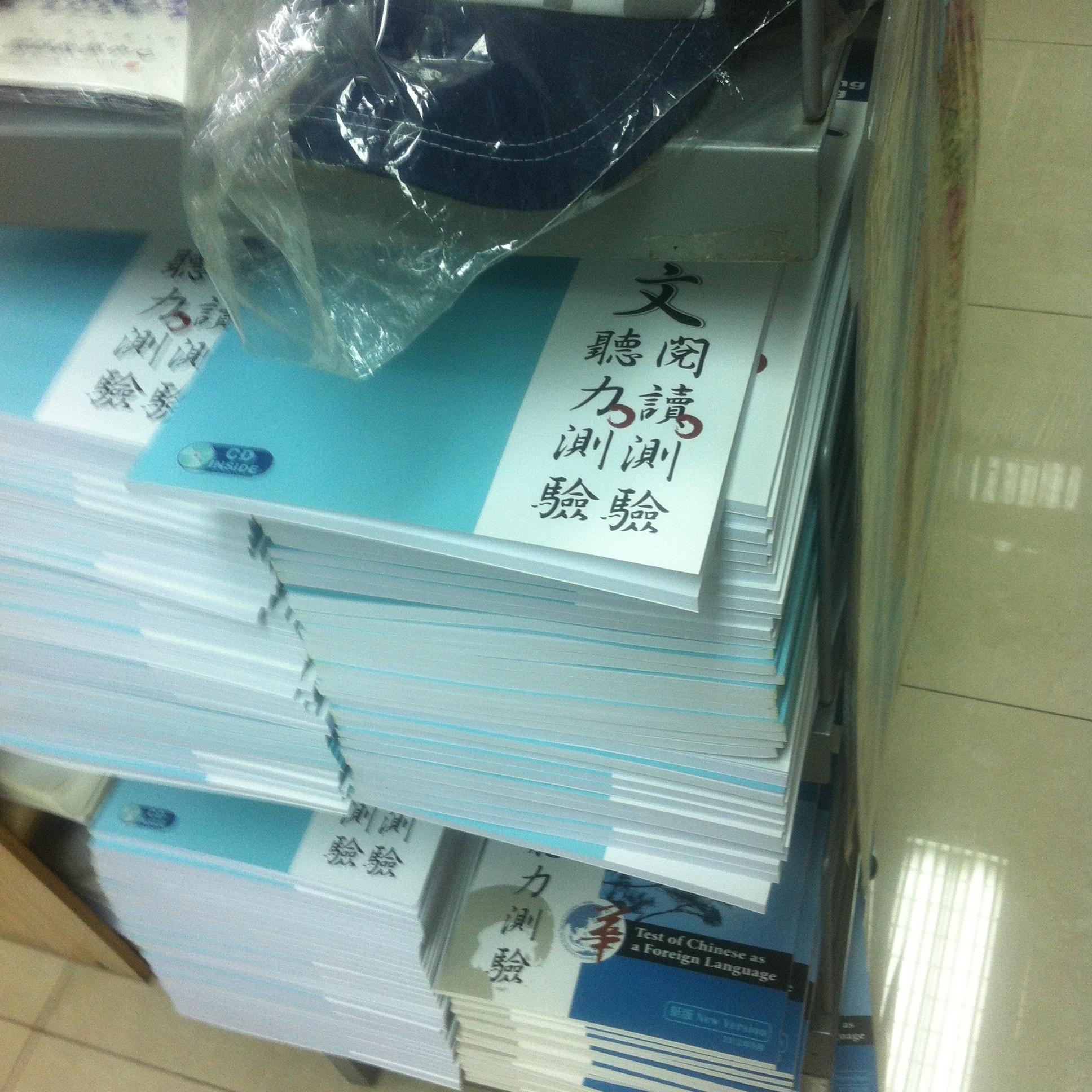 華語文能力測検の問題集を手に入れる♪