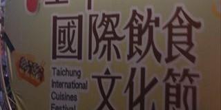 台中国際飲食文化節