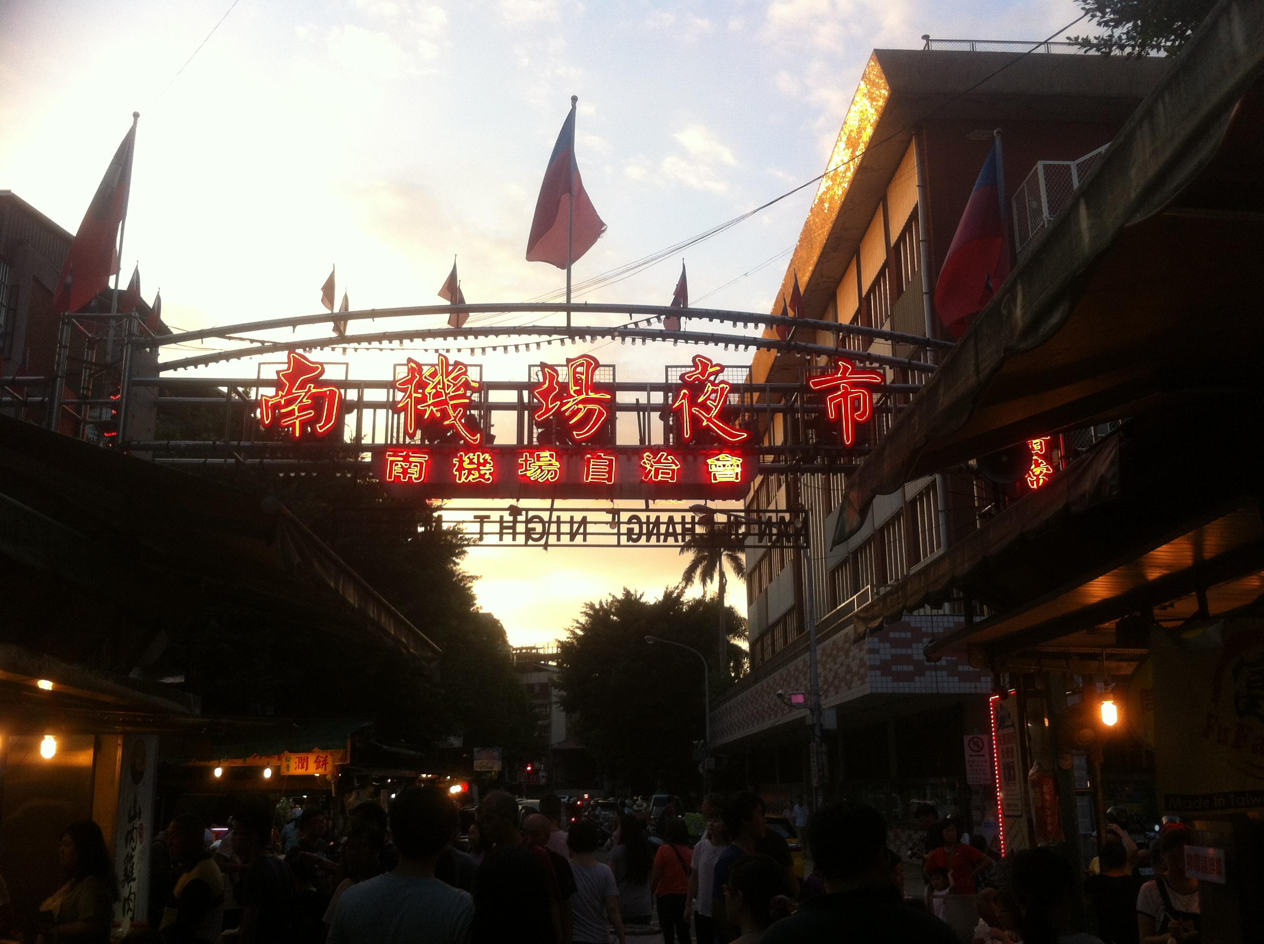 【夜市】南機場夜市は「台湾」を感じる見逃すことのできない夜市だ