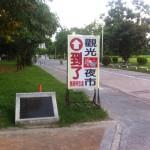 華中河濱公園の謎な夜市??