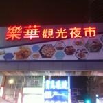 永和楽華夜市はプチローカル感がある夜市!