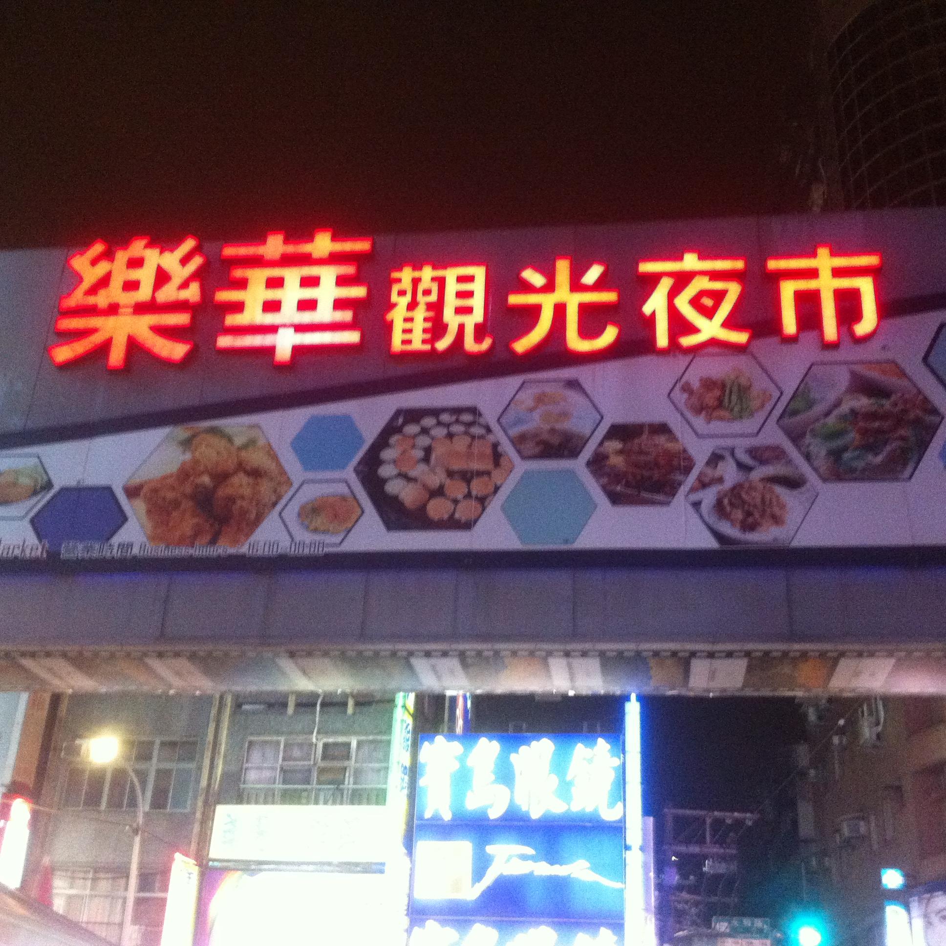 【夜市】永和楽華夜市はプチローカル感がある夜市!
