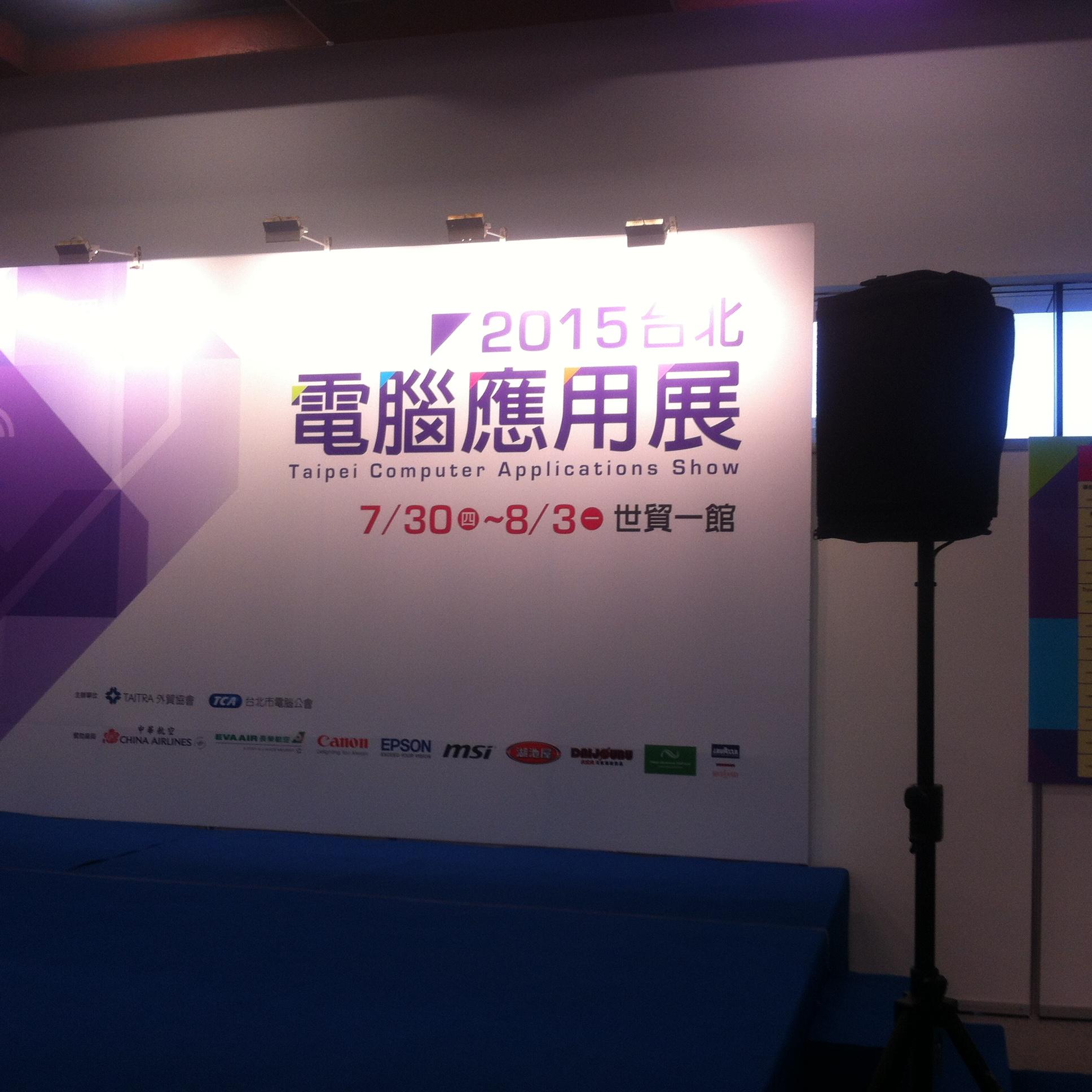 2015年 台北コンピューターアプリケーション見本市に行ってきました。