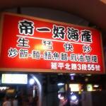 台北一ローカルな夜市「延三夜市」