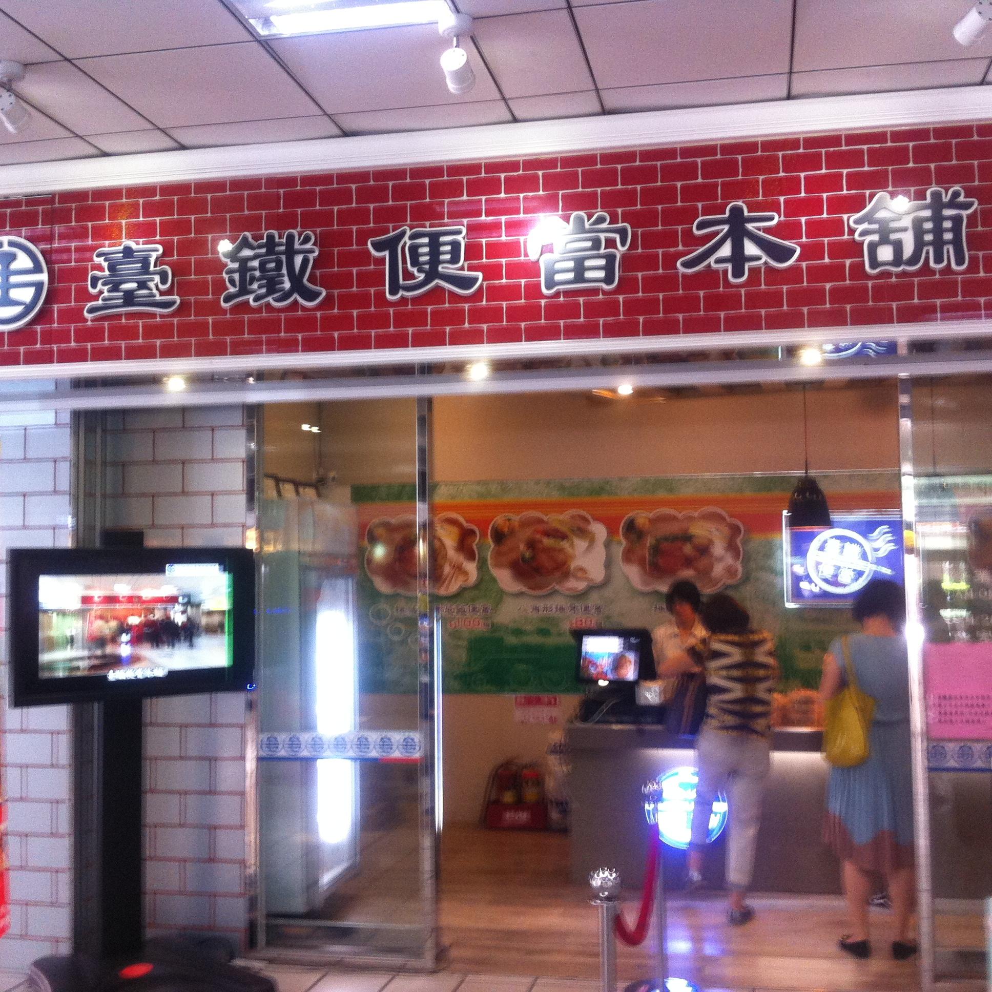 【グルメ】電車に乗らなくても台湾鉄道の排骨弁当が食べられる~