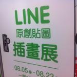 中山の三越の9FでLINEスタンプの展覧会がありました。