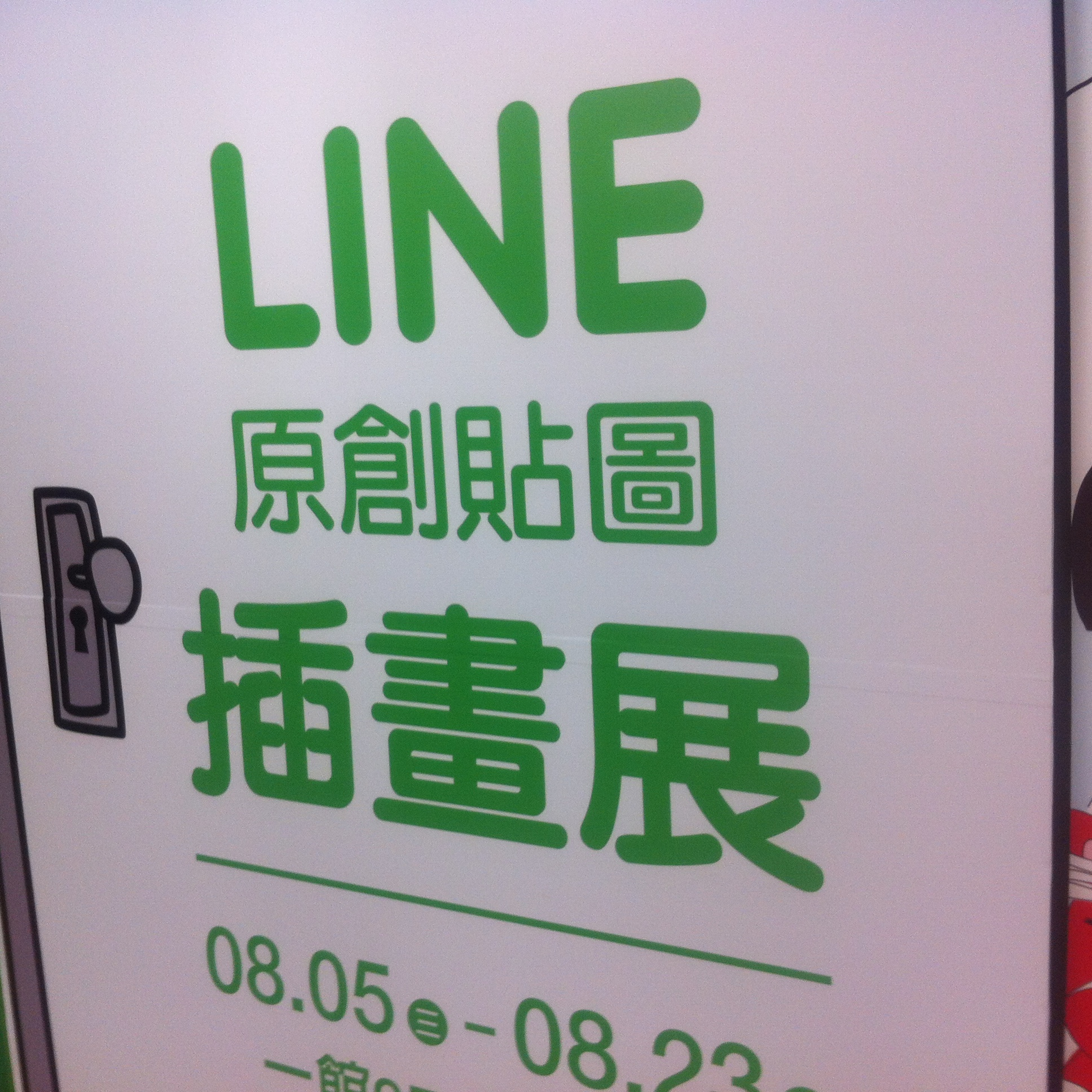 【遊ぶ】中山の三越の9FでLINEスタンプの展覧会がありました。