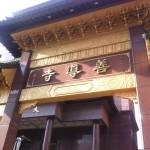 【裏技】善導寺で故宮顔負けの仏教芸術品を無料で見る!