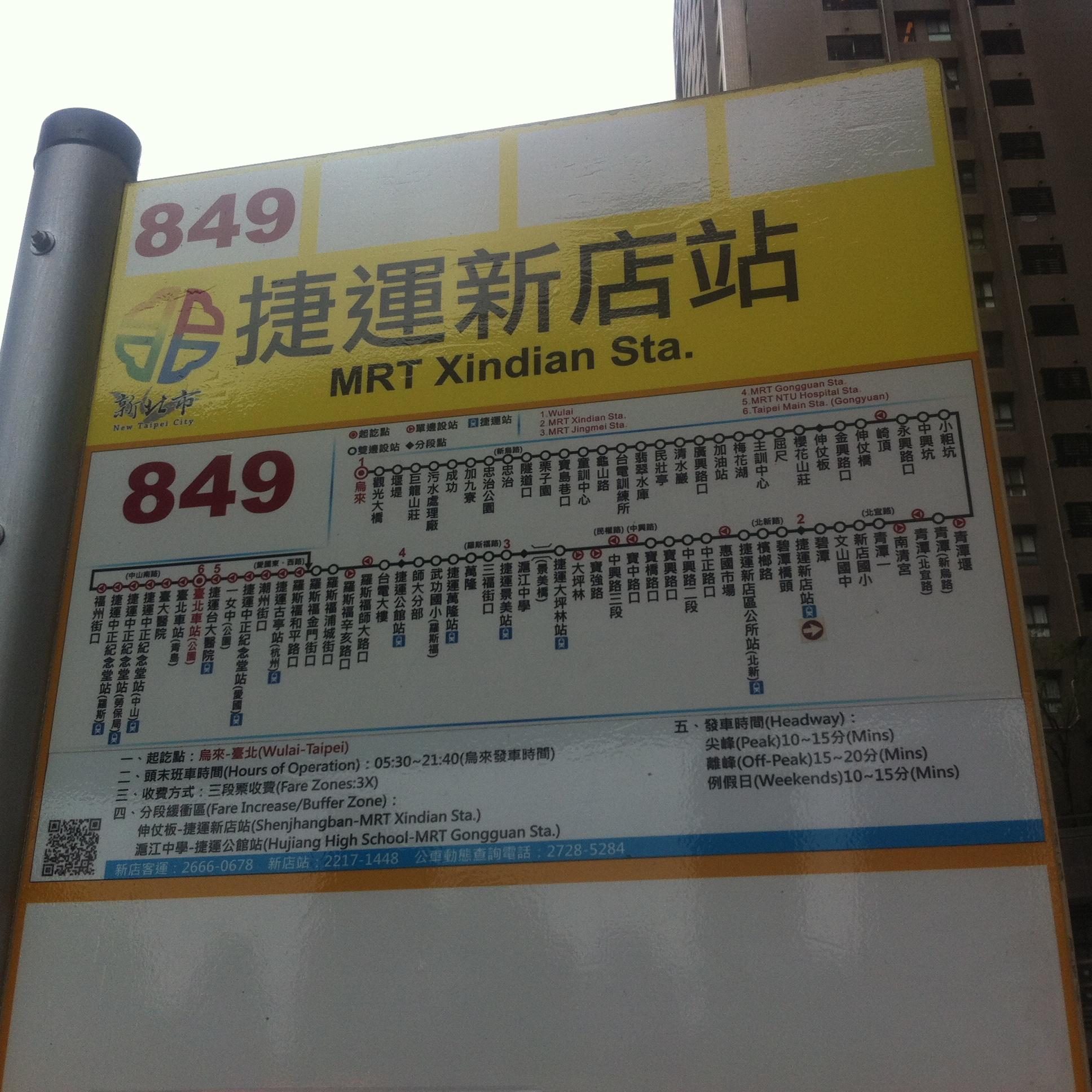 【悲報】烏来にバスで行こうとしたが。。