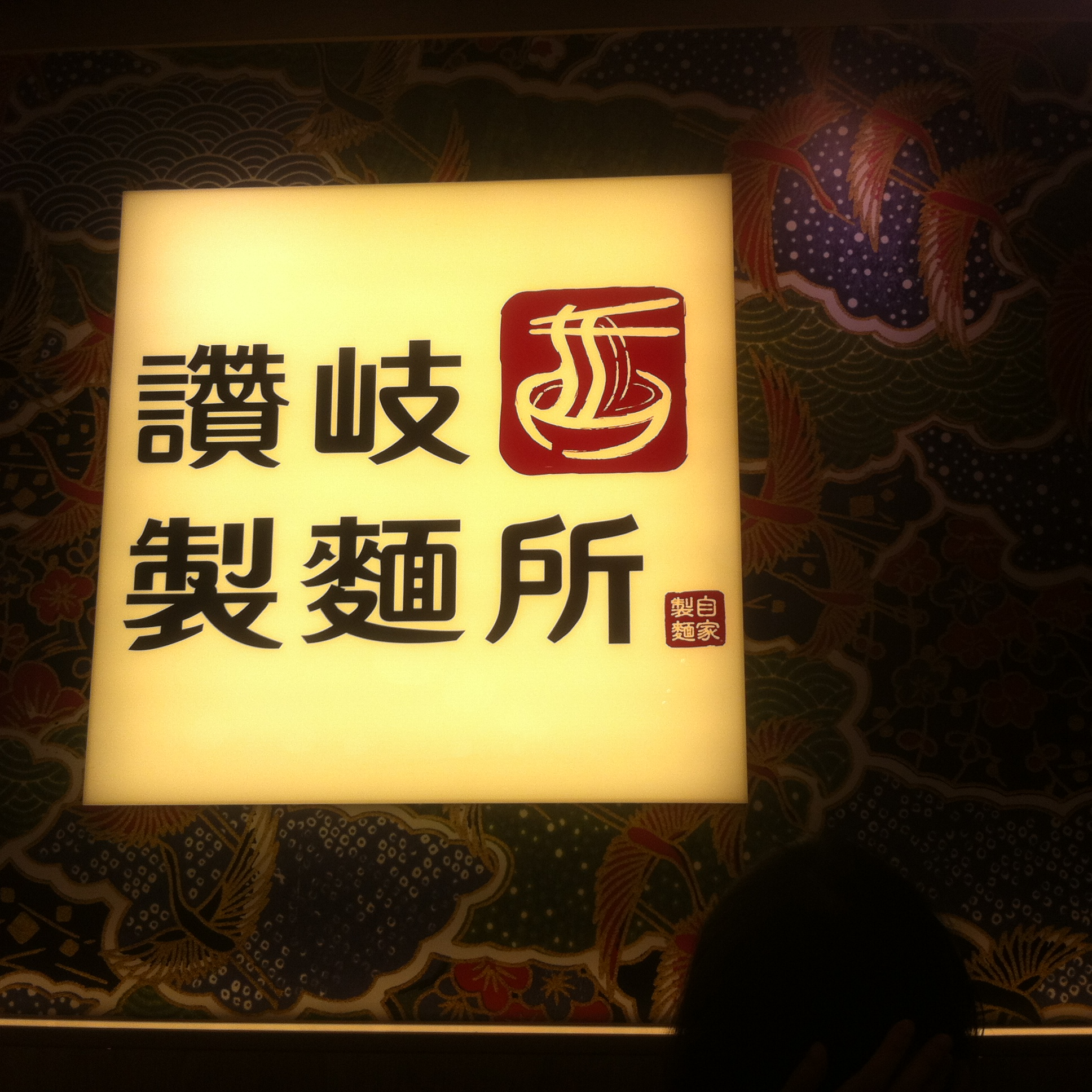 讃岐製麺所で明太子丼を食べる