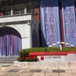 台北当代芸術館の香港アート展