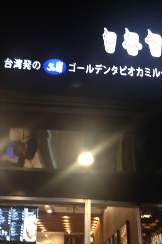 【日本の台湾】那覇市の国際通りの50嵐