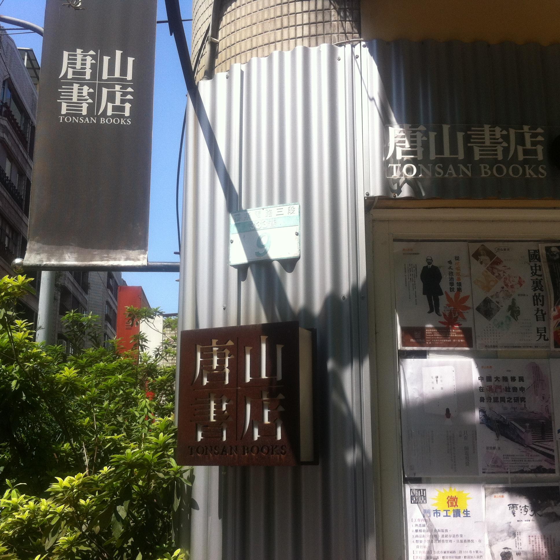 【買い物】地下本屋さん唐山書店