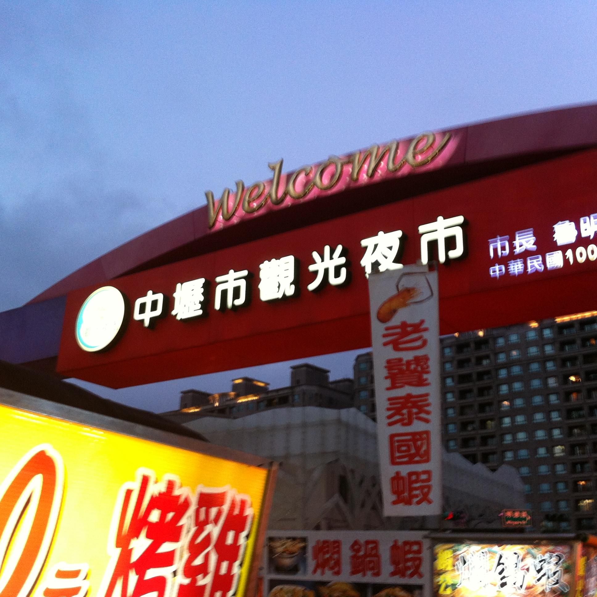 【夜市】桃園県最大の夜市「中歴観光夜市」に初めて行った!