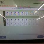 台湾のコンビニでの長距離バスのチケットの買い方