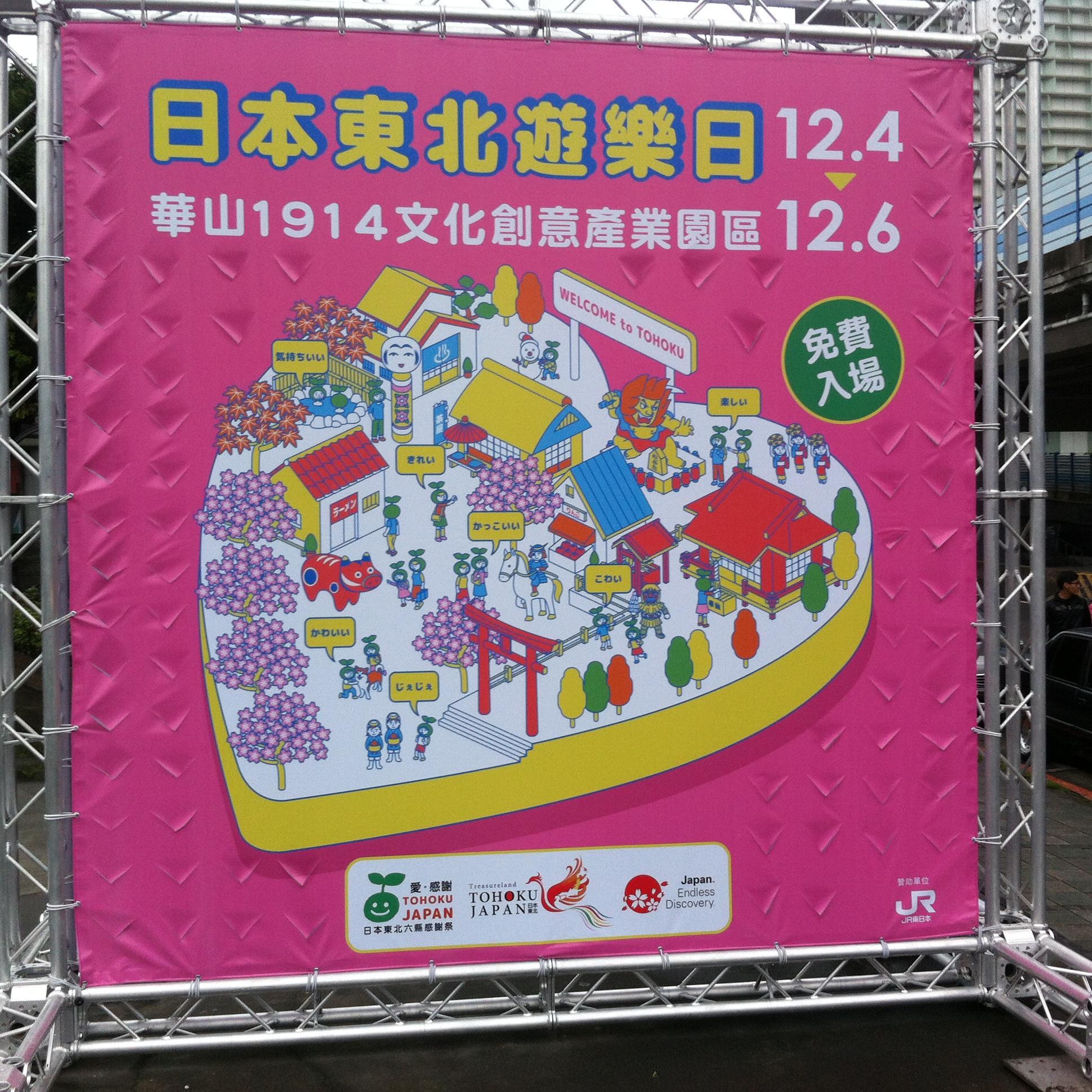 【イベント】日本東北展にいってきました。