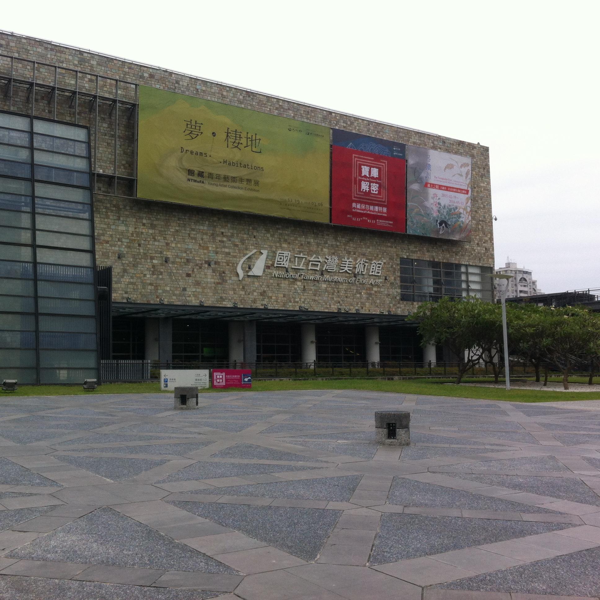 台中の国立台湾美術館
