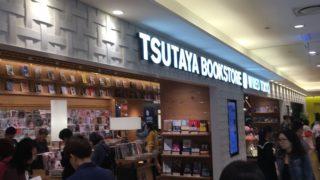【蔦屋】台北のTSUTAYAに行ってみたけどしょぼいww