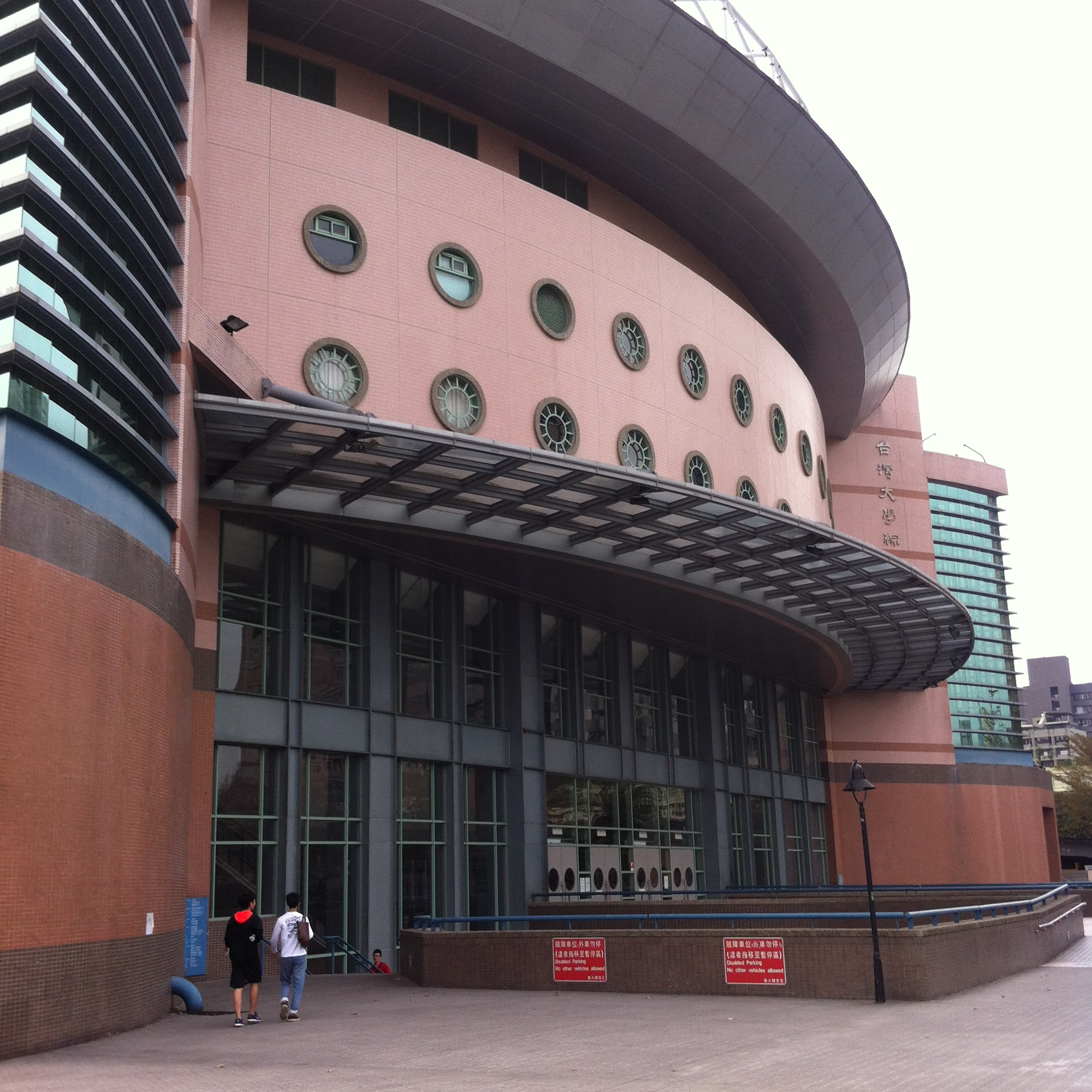 台湾大学体育館への行き方