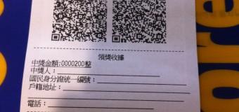 ヨーヨーカー(悠遊カード)で払った台湾のレシートの当たりを確認する方法