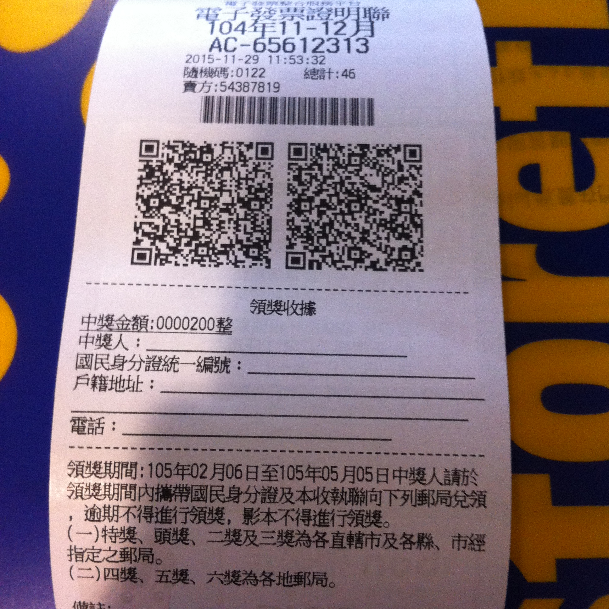 【便利】ヨーヨーカー(悠遊カード)で払った台湾のレシートの当たりを確認する方法