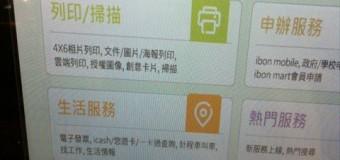 台湾の7-11でのスキャンの仕方