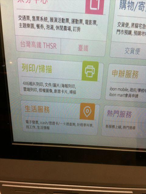 【便利】台湾の7-11でのスキャンの仕方