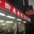 台北 陸家水餃麵食坊