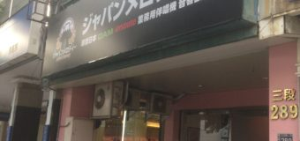 """台中の日本式カラオケボックス""""JapanMelody"""""""