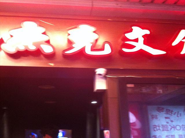【音楽】西門のライブハウス「JACK STUDIO」