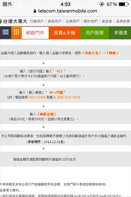 【生活】台灣大哥大のプリペイド携帯に海外から振り込んで延長する