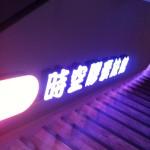 新北市板橋区府中のカプセルホテル「原宿時空カプセルホテル」