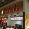 【牛肉麺】Show time台中秀泰影城の牛肉麺