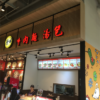 Show time台中秀泰影城の牛肉麺