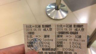 【移動】台北から花蓮まではバスと電車を乗り継いで簡単に行けて早い